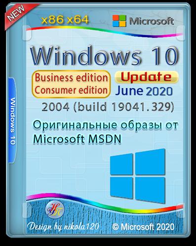 Microsoft Windows 10.0.19041.329 Version 2004 (June 2020 Update) - Оригинальные образы от Microsoft MSDN [2020,Ru]