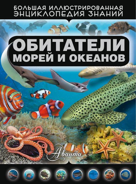 Д. В. Кошевар   Обитатели морей и океанов (2015) [PDF]