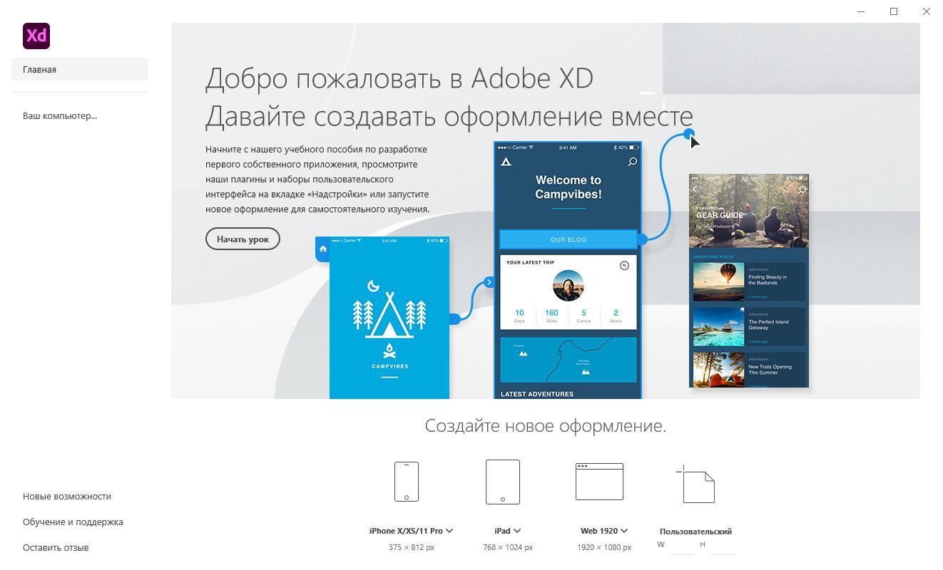 Adobe XD 31.1.12.13 (2020) PC | RePack by KpoJIuK
