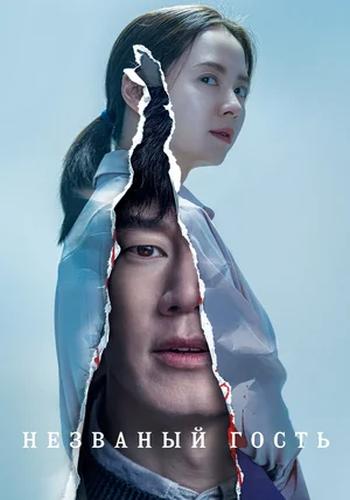 Незваный гость / Chimipja (2020) WEB-DL 1080p | iTunes