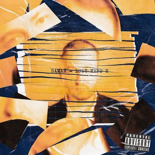 ЗАМАЙ - Lust Hero 2 (Deluxe) (2020) [MP3 320 Kbps] Rap, Hip-Hop