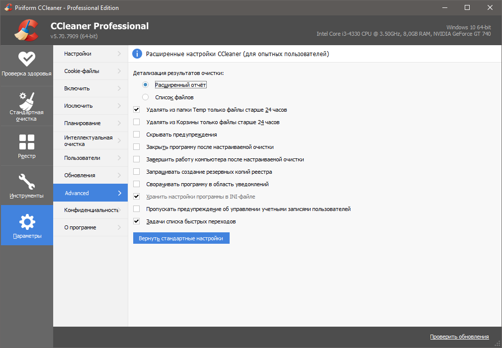 CCleaner Free / Professional / Business / Technician Edition 5.82.8950 (2021) PC   RePack & Portable by KpoJIuK