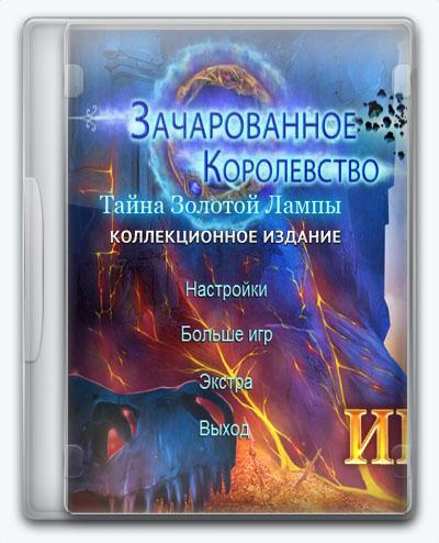 Enchanted Kingdom 7: The Secret of the Golden Lamp / Зачарованное королевство 7: Тайна золотой лампы (2020) [Ru] (1.0) Unofficial [Collectors Edition / Коллекционное издание]