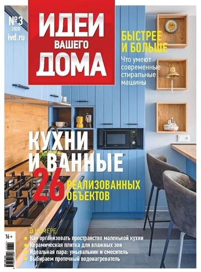 Идеи вашего дома №3 (сентябрь) 2020