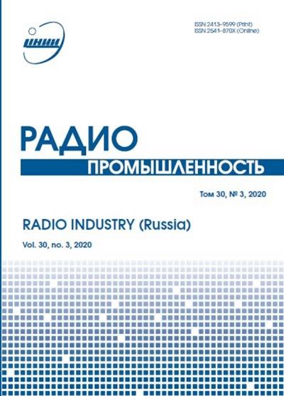 Радиопромышленность №3 2020