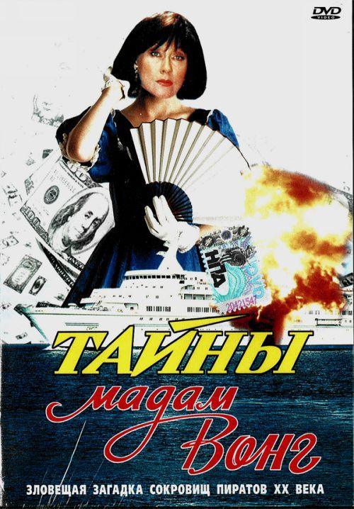 tayny-madam-vong-1986_48610_0.jpg