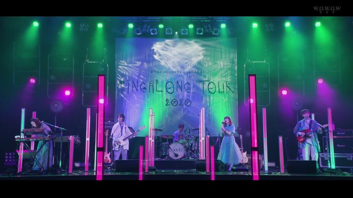 20200930.0124.2 Ryokuoushoku Shakai - SINGALONG Tour 2020 ~Natsu wo Ikiru~ (WOWOW Live 2020.09.27) (JPOP.ru).ts.png