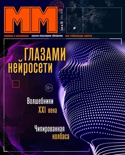 Машины и механизмы №10 (октябрь) 2020