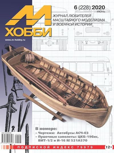 М-Хобби №6 (228) июнь 2020