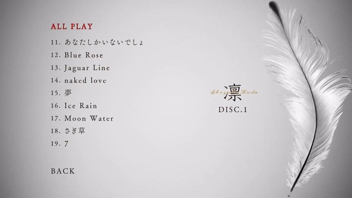 20201029.0305.2 Shizuka Kudo - Rin (Limited edition) (DVD 1) menu 2.png