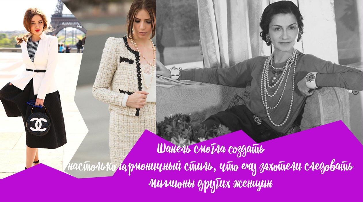 Шанель смогла создать настолько гармоничный стиль, что ему захотели следовать миллионы других женщин