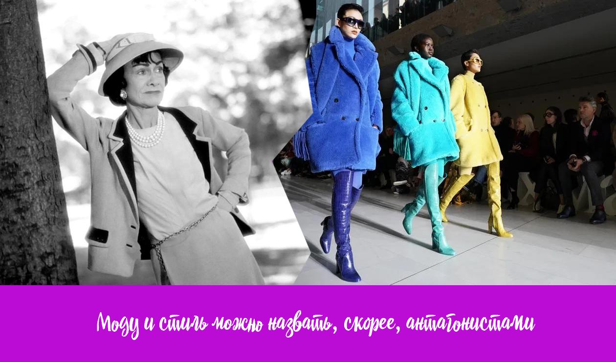 Моду и стиль можно назвать, скорее, антагонистами