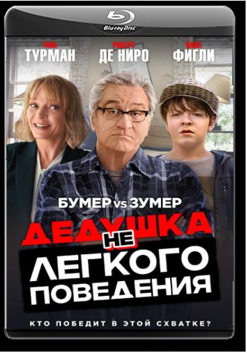Дедушка нелегкого поведения / The War with Grandpa (2020) BDRemux 1080p от ELEKTRI4KA | iTunes
