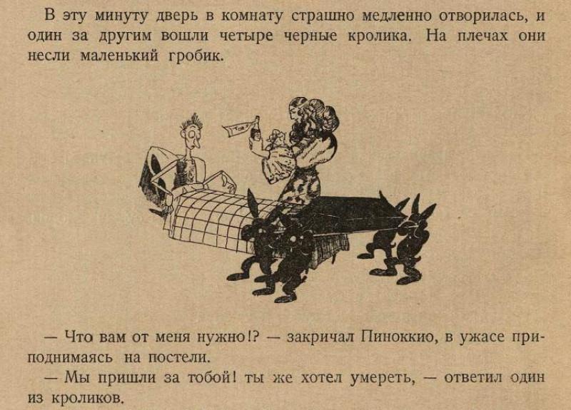 1924 - Приключения Пиноккио - .png