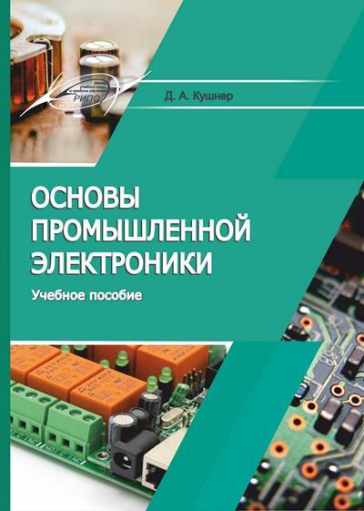 Кушнер Д. А. Основы промышленной электроники