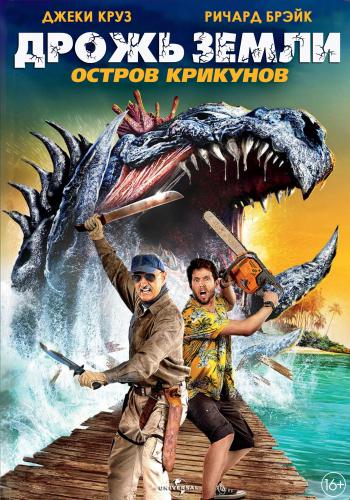 Дрожь земли 7: Остров крикунов / Tremors: Shrieker Island (2020) BDRip 1080p | iTunes