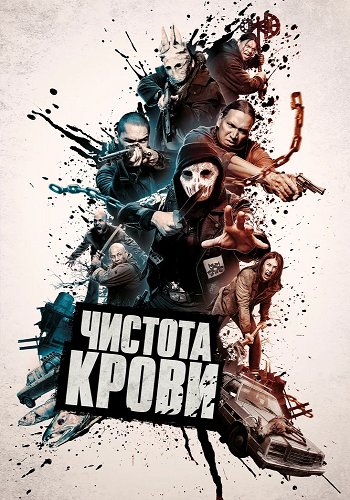 Чистота крови / Blood Quantum (2019) HDRip от ELEKTRI4KA | iTunes