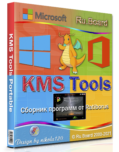 KMS Tools Portable by Ratiborus 10.02.2021 [2021,Multi/Ru]