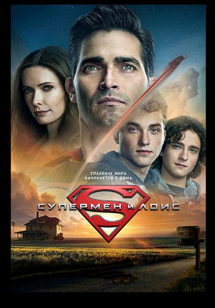 Супермен и Лоис / Superman and Lois [Сезон: 1, Серии: 1-2 (15)] (2021) WEB-DL 720p | LostFilm
