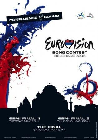 Евровидение - 2008