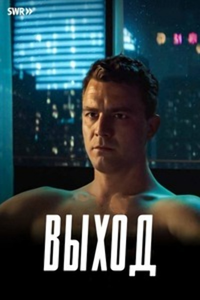Выход / Exit - Ein Near-Future-Thriller (2020) BDRip 1080p