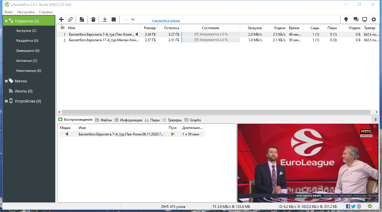µTorrent Pro 3.5.5 Build 45966 Stable (2021) PC | RePack & Portable by Dodakaedr