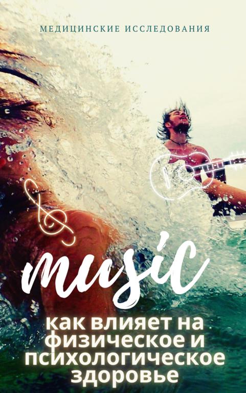 Как влияет музыка на человека