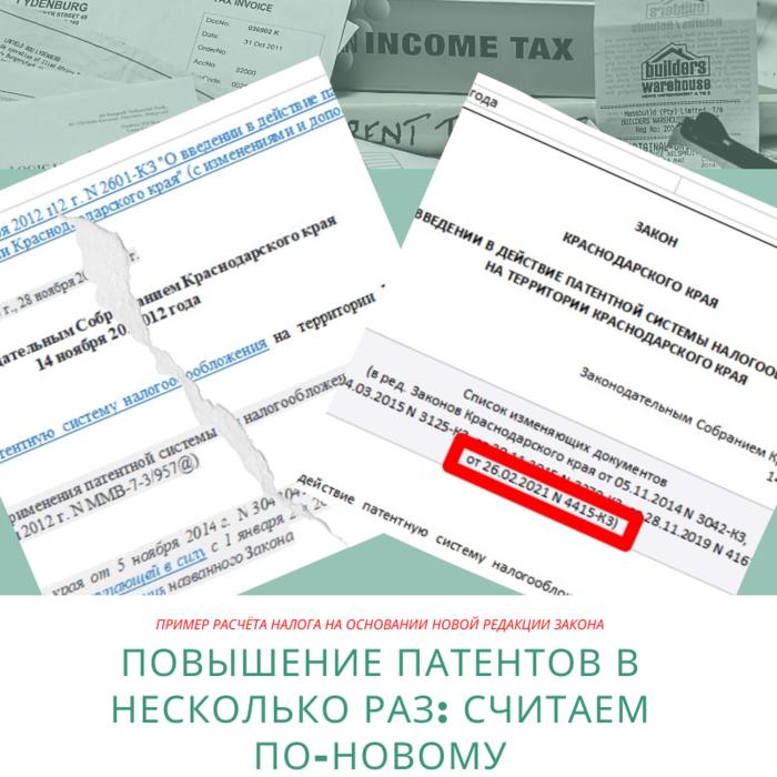 Изменения в патенте с 01.04.2021