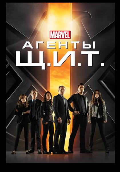 Агенты Щ.И.Т. / Agents of S.H.I.E.L.D. [Сезон: 1-7 из (7)] (2013-2020) WEBRip 1080p | Невафильм [Видео локализовано]