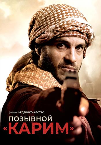 Позывной «Карим» / Karim (2020) WEB-DL 1080p | iTunes