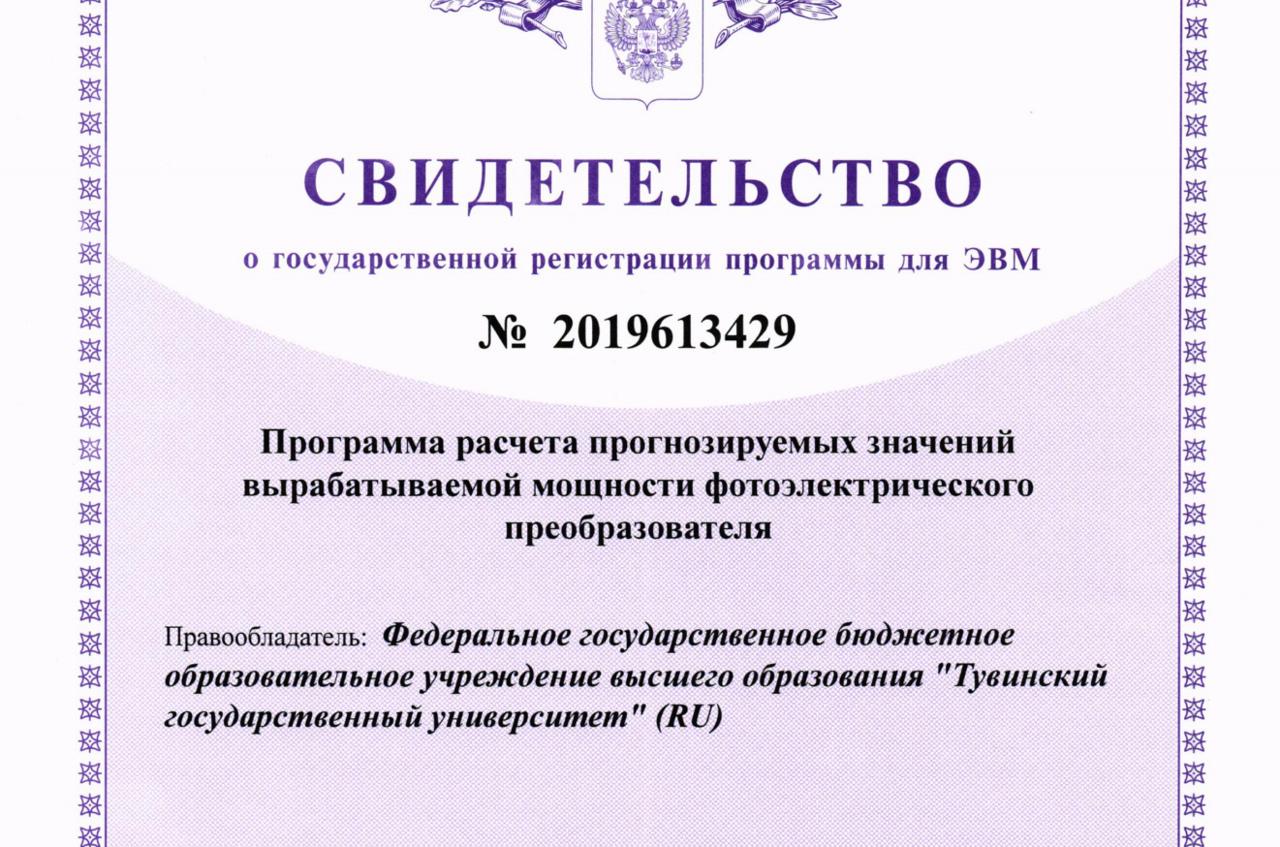 Регистрация программного обеспечения для ЭВМ и мобильных приложений