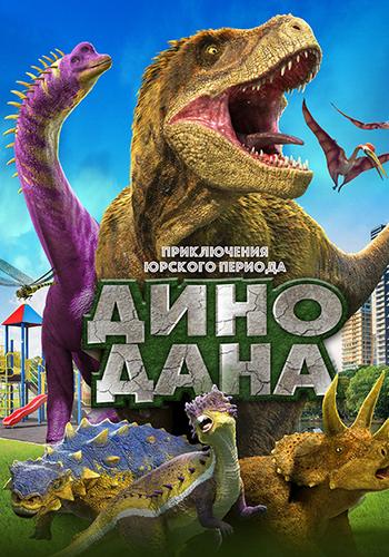 Изображение для Дино Дана / Dino Dana: The Movie (2020) WEB-DL 1080p | iTunes (кликните для просмотра полного изображения)