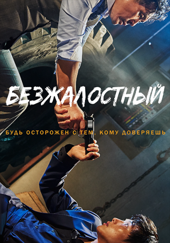 Безжалостный / The Merciless / Boolhandang: nabbeun nomdeului sesang (2017) HDRip от ELEKTRI4KA | iTunes