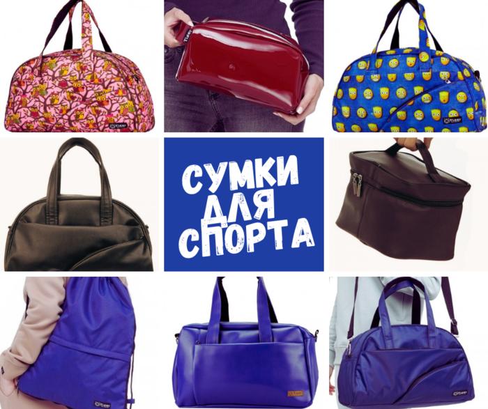 Спортивные сумки Украина