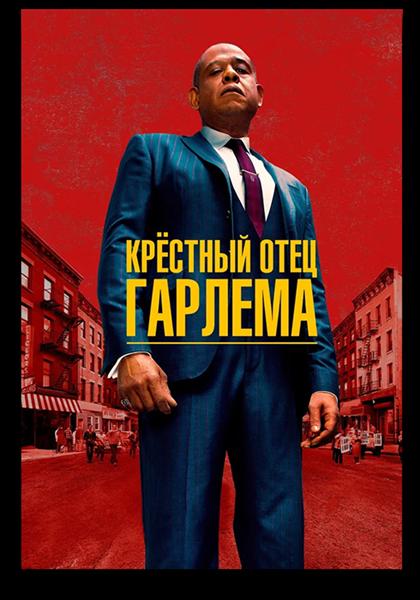 Крёстный отец Гарлема / Godfather of Harlem [Сезон: 2, Серии: 1-7 (10)] (2021) WEB-DL 1080p | TVShows