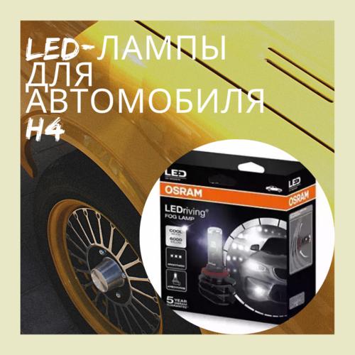 лед лампы h4 для автомобиля