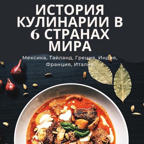 История кулинарии в разных странах