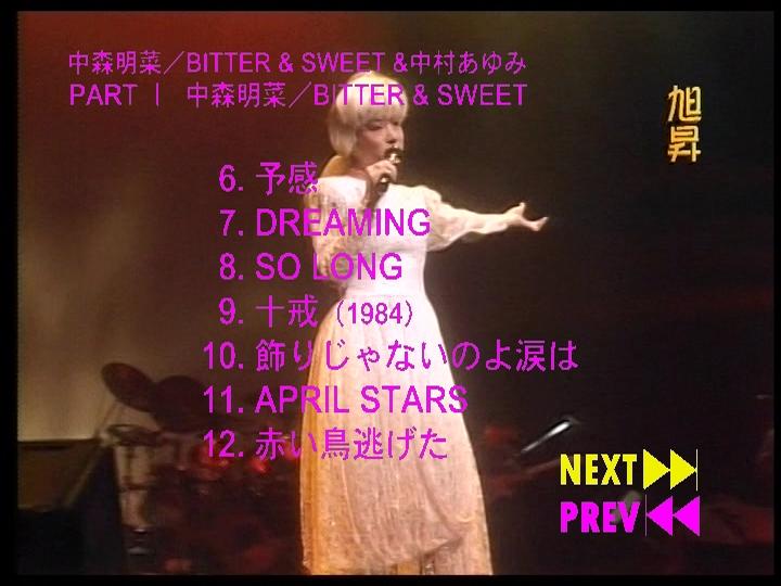 20210720.1944.3 Akina Nakamori - Bitter  Sweet 1985 Summer Tour (DVD) (JPOP.ru) menu 2.png