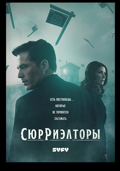Сюрриэлторы / SurrealEstate [Сезон: 1, Серии: 1-9 (10)] (2021) WEB 1080p | LostFilm