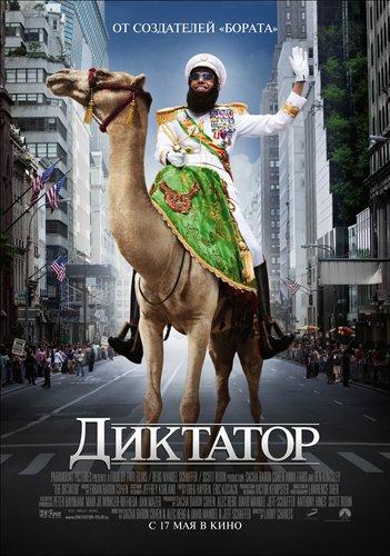Диктатор / The Dictator (2012) (BDRemux-AVC) 1080p