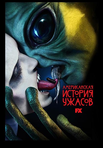 Американская история ужасов / American Horror Story [Сезон: 10] (2021) WEB-DL 1080p | LostFilm, NewStudio, TVShows