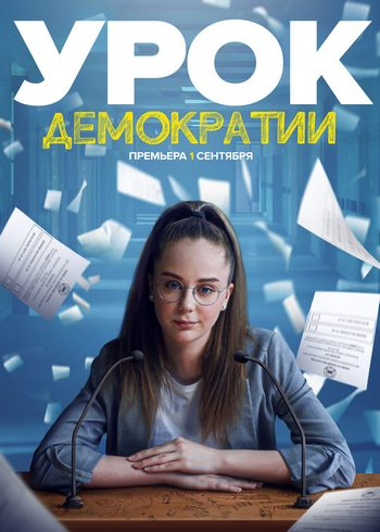 Урок демократии / Сезон 1, Серии 1-8 из 8 (2021) WEB-DL 1080p