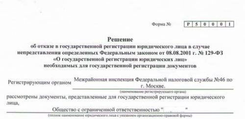 Отказ ФНС в регистрации