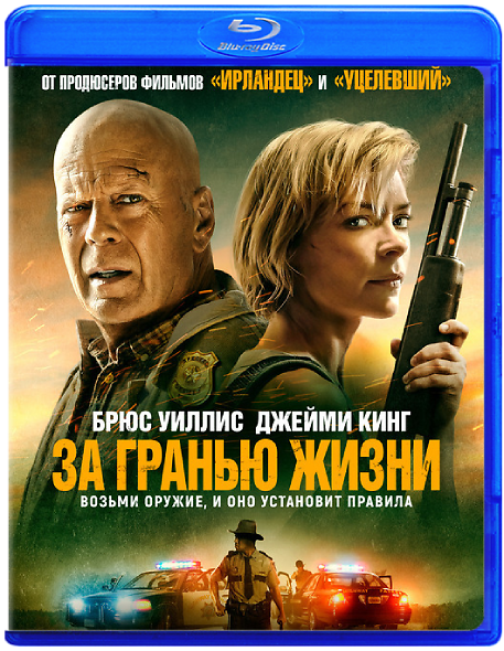 За гранью жизни / Out of Death (2021) BDRip-AVC от ExKinoRay   iTunes
