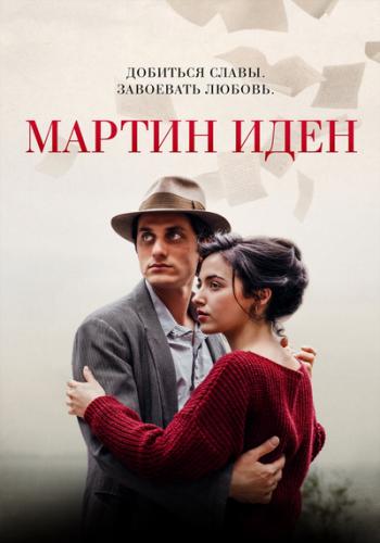 Мартин Иден / Martin Eden (2019) BDRip 720p от ELEKTRI4KA | iTunes