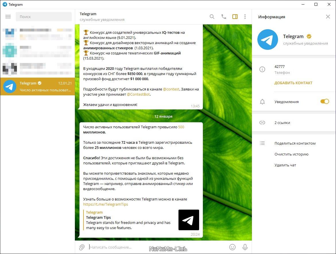 Telegram Desktop 3.1.8 + Portable [Multi/Ru]