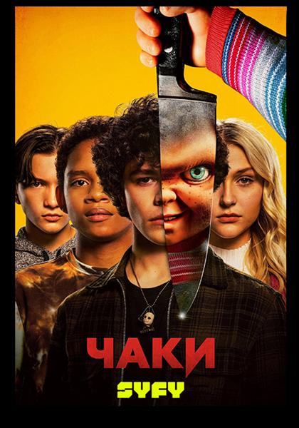 Чаки / Chucky [Cезон: 1, Серии: 1-2 (10)] (2021) WEB-DL 1080p   Lostfilm, NewStudio, TVShows
