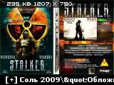 S.T.A.L.K.E.R. Народная Солянка 2009