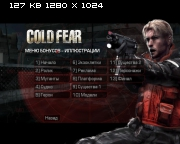 Cold Fear (Ubisoft Entertainment / Акелла) (Rus / Eng) [Lossless Repack]