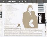 Сплин - Лучшие песни (2006) FLAC